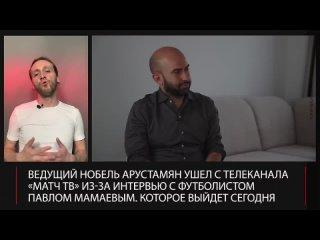 Нобель Арустамян уволился с «Матч ТВ» из-за интерв.MP4