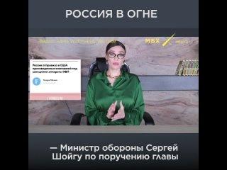 Водонаева о лесных пожарах в России