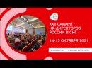 Видео от HR Summit Club