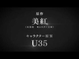 Трейлер к сериалу «Shinka no Mi» (Плод эволюции).