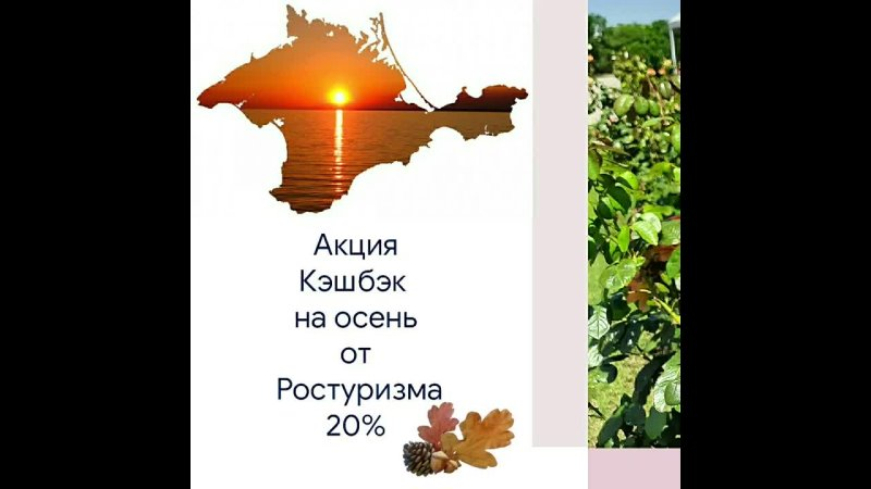 Видео от Пансионат Солнечный берег Крым