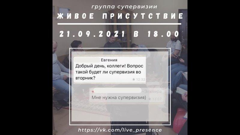 Видео от Встреча группы супервизии 21 09 2021