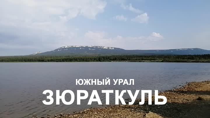Зюраткуль   Вид на озеро и хребет
