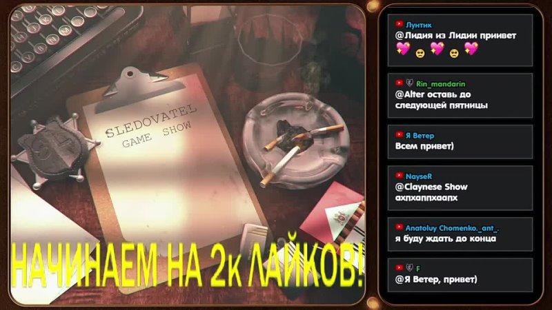Sledovatel GameShow САМЫЙ УМНЫЙ В БАНДЕ ЮТУБ Coffi The Warpath и Fresh своя игра