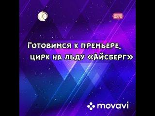 Видео от Кемеровский Цирк | Цирк в Кемерово
