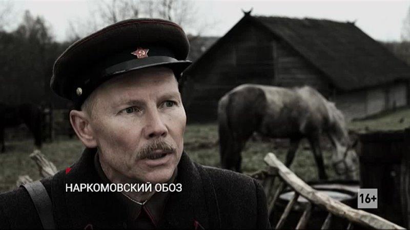 Наркомовский обоз смотрите на Пятом канале