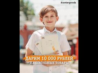 Видео от Центр Города – торговый квартал в Краснодаре