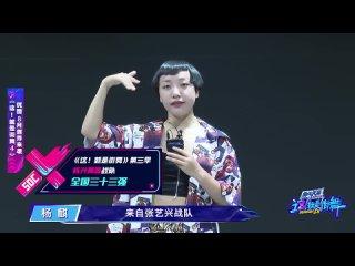 [Street Dance of China 4] Ян Ци (Apple)