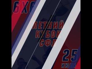 Видео от Северная Футбольная Лига / Кубок 6Х6