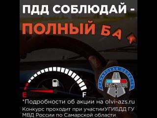 Сеть АЗС ОЛВИ - официальное сообщество. kullanıcısından video