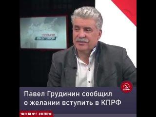 Павел Грудинин сообщил о желании вступить в КПРФ