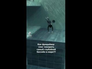 Мировой рекорд. Самый глубокий бассейн в мире