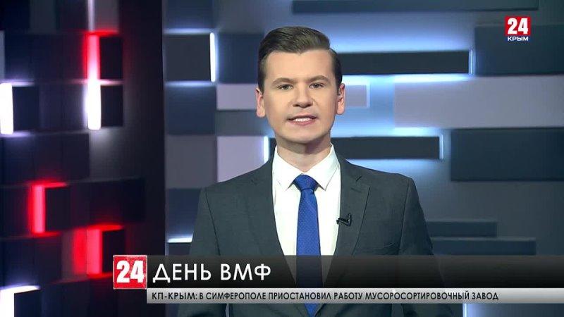 Севастополь отмечает день Военно морского флота России