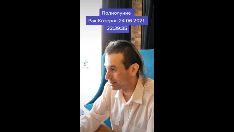 Полнолуние Рак Козерог 24 06 2021 22 39 35
