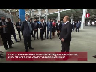Михаил Мишустин с рабочим визитом прибыл в Южно-Сахалинск