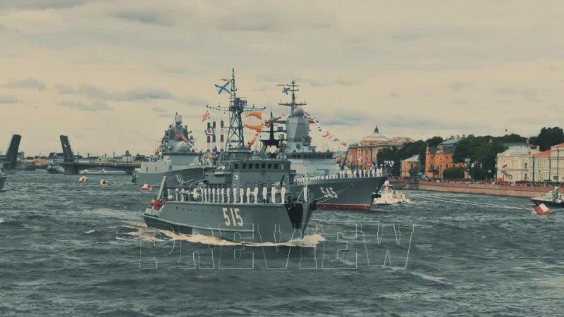 Генеральная репетиция Дня ВМФ России Санкт Петербург 22 июля 2021 г