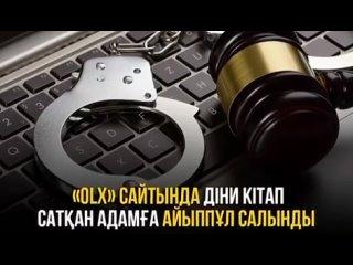 Видео от Ойыл Руханият