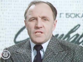 Встречи с Евгением Евстигнеевым (1977)