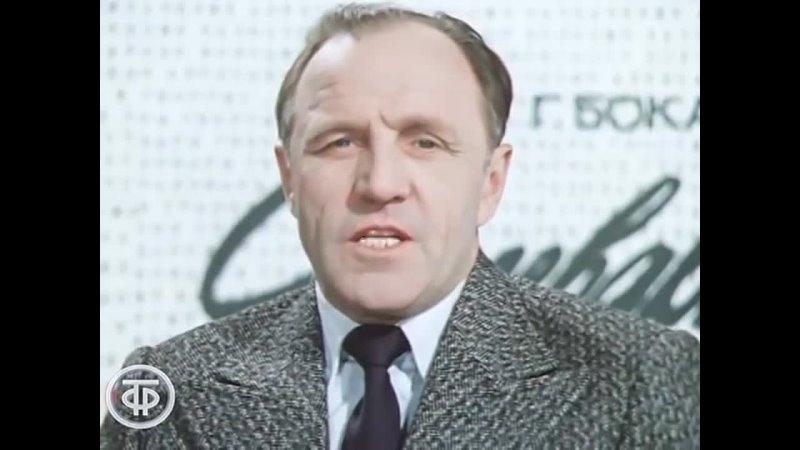 Встречи с Евгением Евстигнеевым 1977