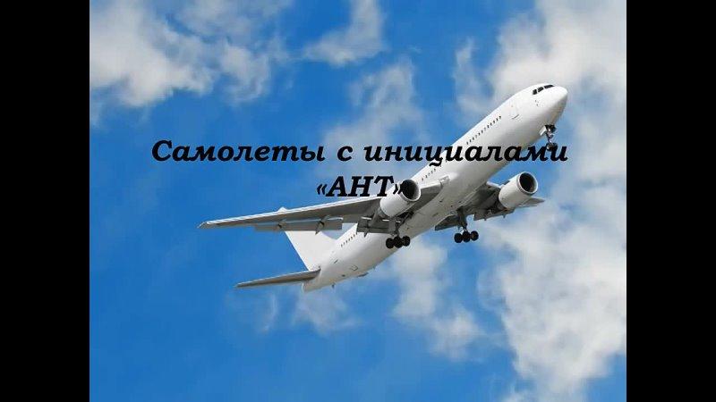 Самолеты с инициалами АНТ