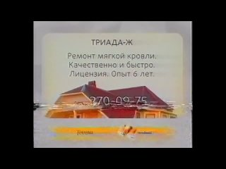 Три заставки СТС-Челябинск (2007-2008) [Зима]