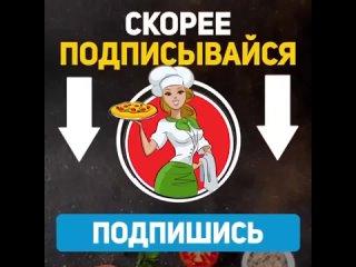 Кулинария