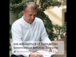 Видео от Оздоровительный центр Владимира Мартыновича