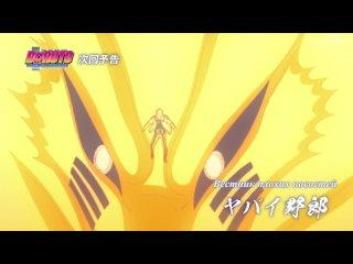 [Трейлер] Boruto Naruto Next Generations Наруто Боруто Новое Поколение Серия Наруто Саске Против Джигена 204 Русские [Субтитры]