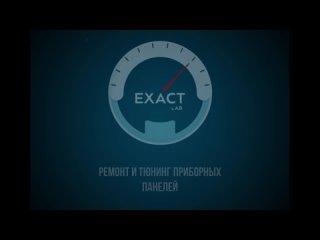 Видео от Exact Lab: Тюнинг и ремонт приборной панели