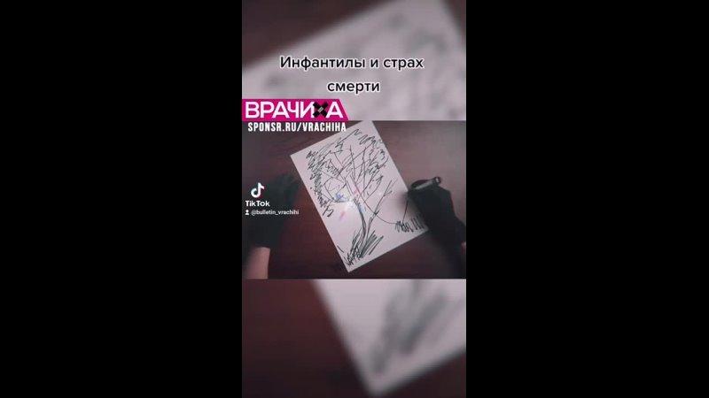 Видео от Врачихи Орды