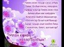 Поздравление с днём рождения Шагиеву Фирдаус Искандаровну