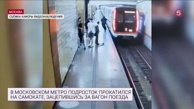 Подросток в метро Москвы зацепился за поезд и прокатился на самокате