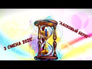 Видео от -НАШ ЛБ- Лагерь Ласковый Берег Благовещенская