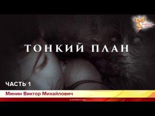 Тонкий план. Минин Виктор Михайлович. Часть 1