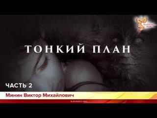 Тонкий план. Минин Виктор Михайлович. Часть 2