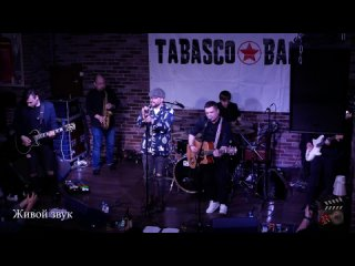 Tabasco Band презентация альбома ..Песни свободного племени.. Начало