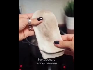Отбеливаем даже самые грязные носки