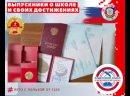 Видео от ГБОУ Школа №1220 г. Москвы. Официальная страница
