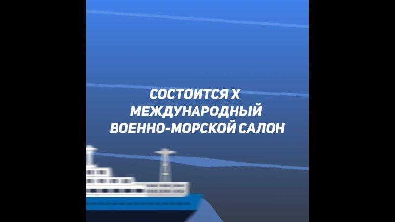 С 23 по 27 июня в Петербурге пройдет Военно морской салон