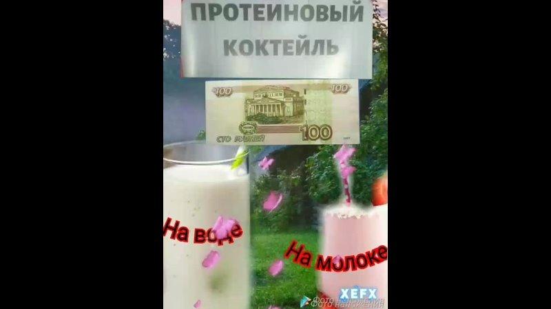 Протеиновый коктейль на воде и молоке 100 рублей только в фитнес клубе Зебра джим