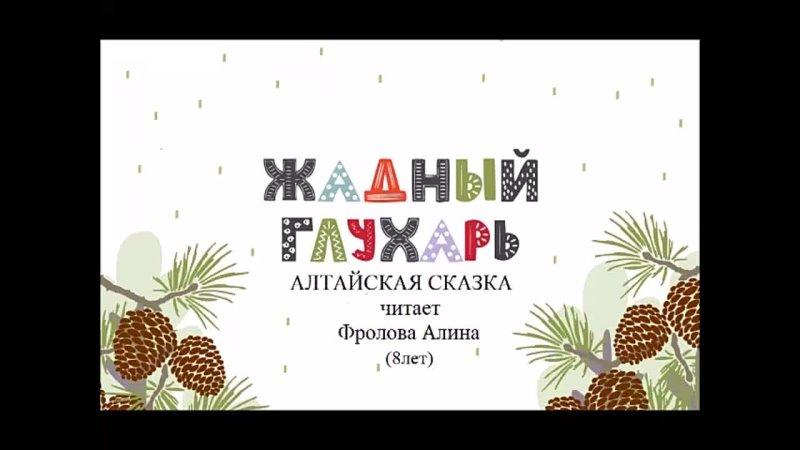 ФРОЛОВА АЛИНА алтайская сказка ЖАДНЫЙ ГЛУХАРЬ