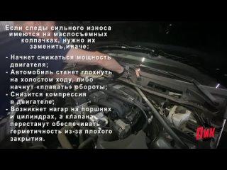 Замена маслосъёмных колпачков БМВ X1