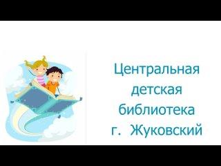 Video by Центральная детская библиотека г.Жуковский