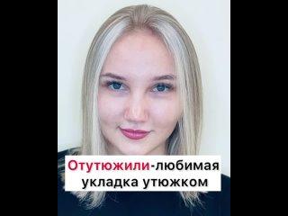 Парикмахер Ольга Мещерякова, г. Орёл kullanıcısından video