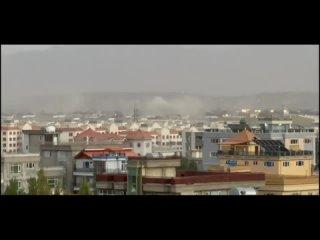 Взрыв в аэропорту Кабула - Афганистан.