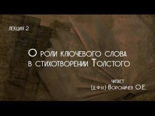 """Лекция 2. """"О роли ключевого слова в стихотворении А. К. Толстого""""."""