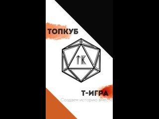 Відео від Topkub