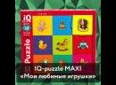 IQ-puzzle «Мои любимые игрушки» 🌈