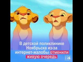 В Ноябрьске после интернет-жалобы отменили живую очередь в детскую поликлинику.