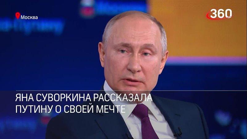 Исполнили мечту девушки инвалида О ней она рассказывала Путину на Прямой линии mp4
